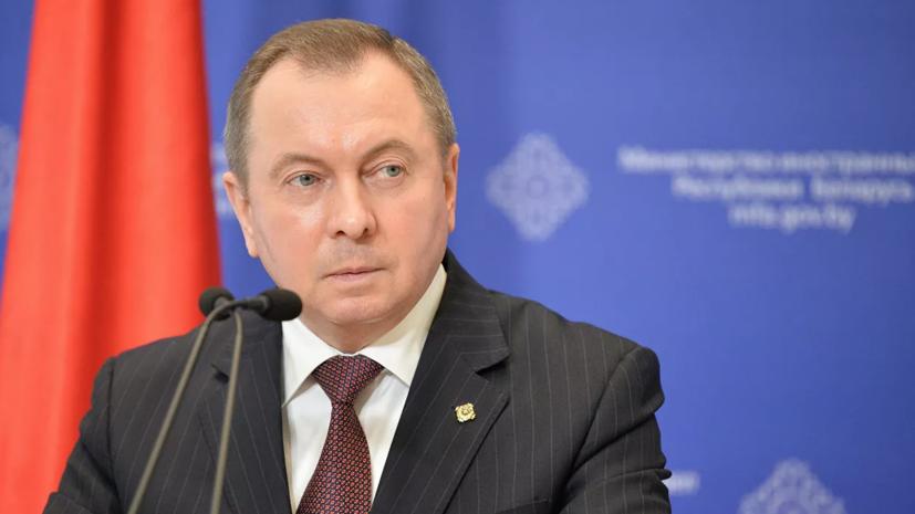 Макей высказался об отношениях Белоруссии с Западом и Россией