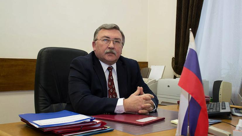 Постпред России в Вене прокомментировал ситуацию с СВПД