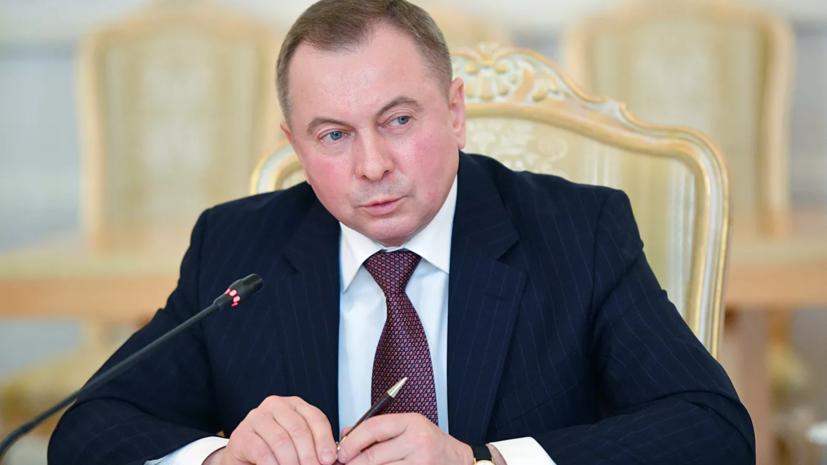 Макей рассказал о развитии отношений Белоруссии и России