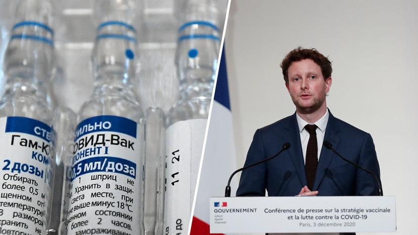 «Антигуманная политика»: почему Франция не оставляет попыток дискредитировать российские вакцины от коронавируса