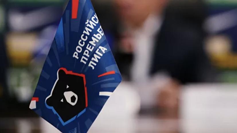 Клубы РПЛ смогут расширитьзаявки до 28футболистов в сезоне-2021/22