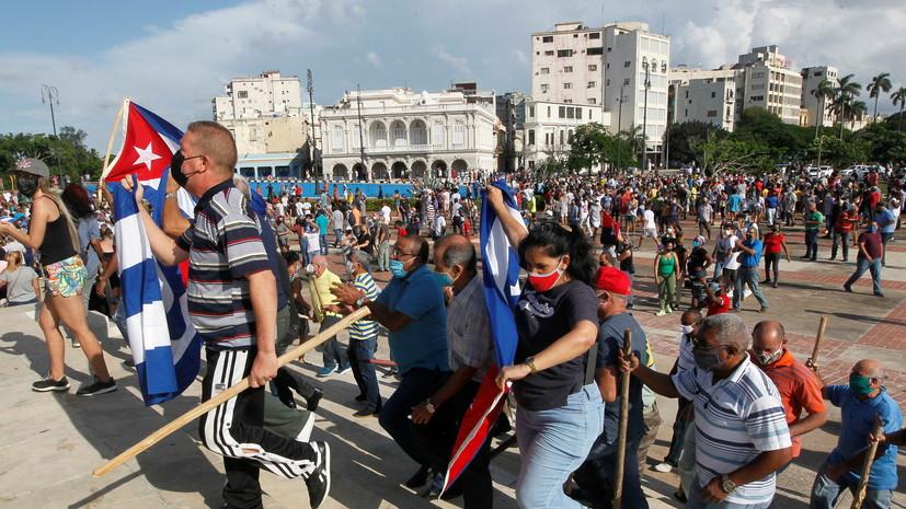 В консульство России не поступали сведения о пострадавших в ходе протестов на Кубе россиянах