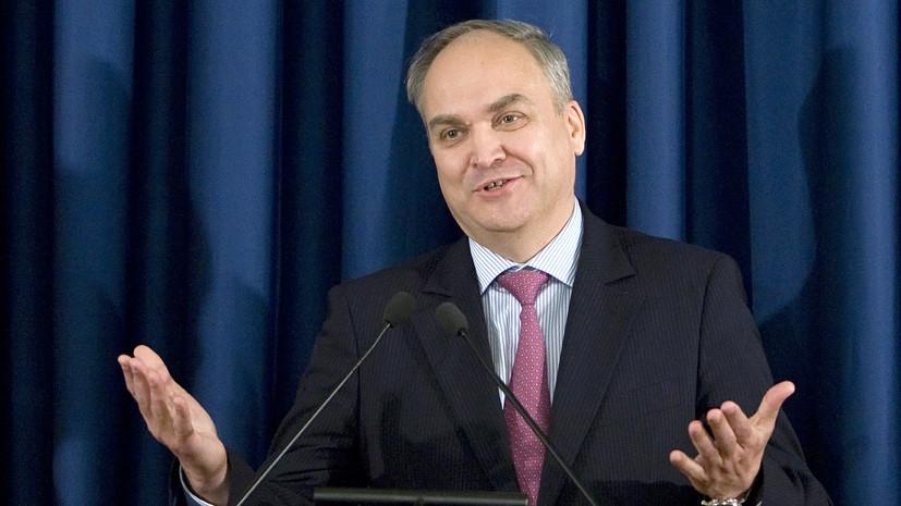 Антонов заявил о недопустимости конфликта между Россией и США