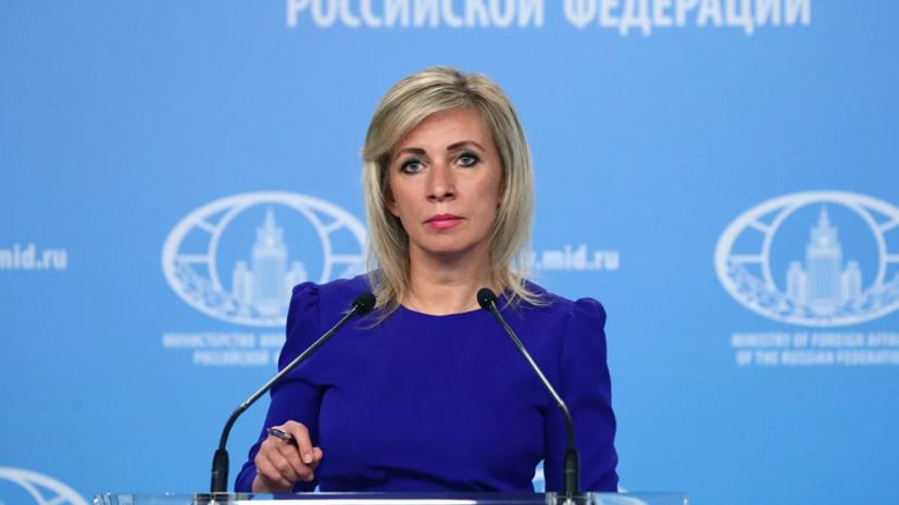 Захарова прокомментировала данные о причастности ЧВК США к убийству Моиза