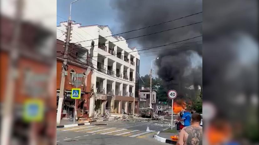 60ed4766ae5ac914bd15348a Взрыв газа в частной гостинице Геленджика — видео