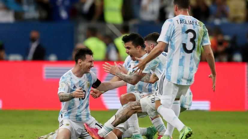Источник: Аргентина и Италия могут встретиться в матче континентальных чемпионов