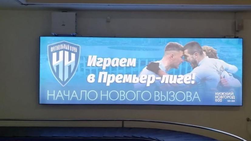 60ed4fd5ae5ac9151166ac78 СМИ: У «Нижнего Новгорода» нет спонсора за 10 дней до старта РПЛ
