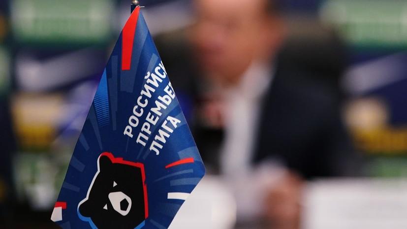 СМИ: РФС разработал реформу РПЛ со швейцарской системой