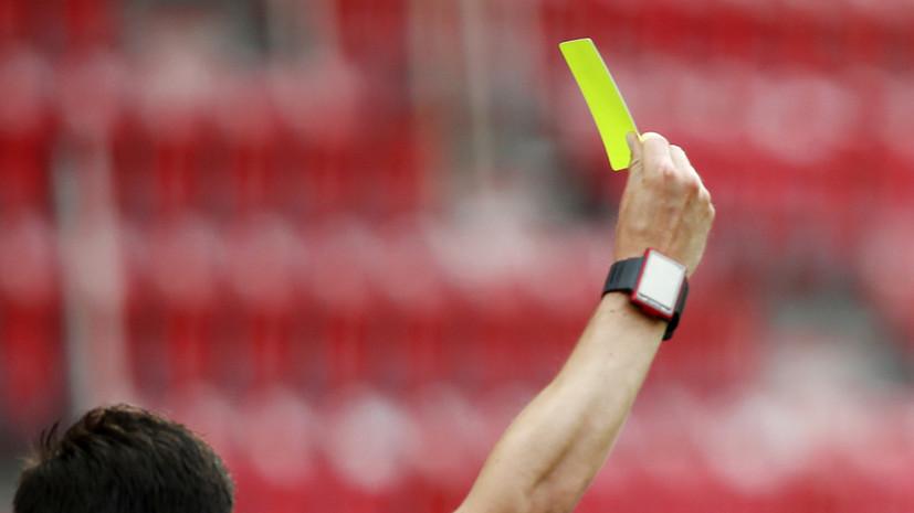КДК РФС больше не сможет отменять ошибочные жёлтые карточки в РПЛ