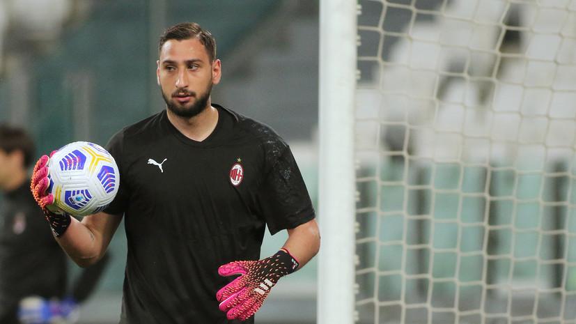 Доннарумма попрощался с «Миланом»