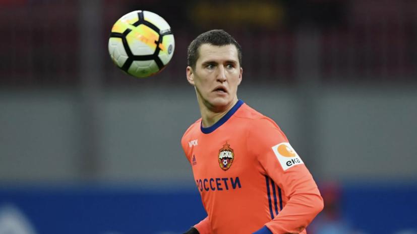 Васин объяснил, почему продлил контракт с ЦСКА