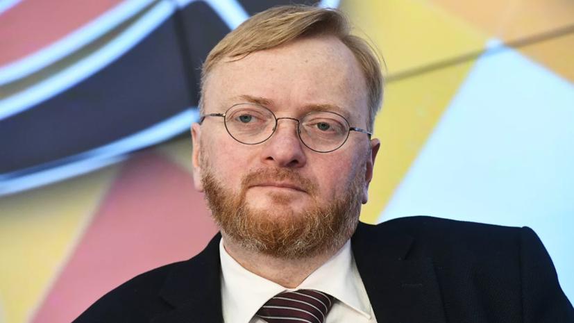Милонов предложил изменить способ формирования состава сборной по футболу