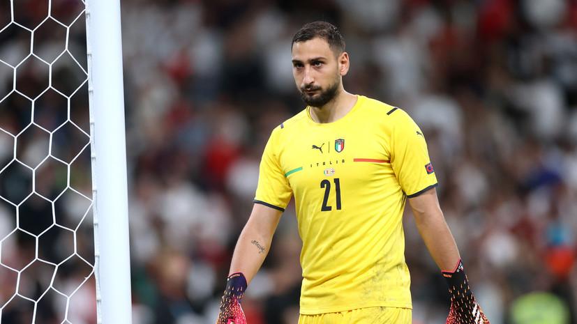 ПСЖ объявил о трансфере лучшего игрока Евро-2020 Доннаруммы