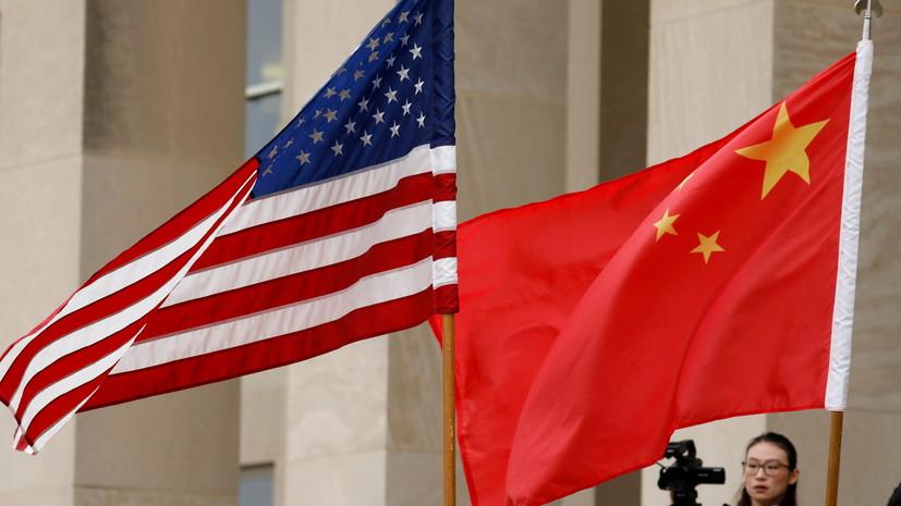 В Госдепе назвали сферы потенциального сотрудничества США и Китая