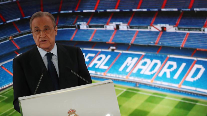Источник: журналист шантажировал «Реал» аудиозаписями Переса и требовал €10 млн
