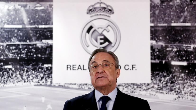 Оскорбление легенд клуба, попытка шантажа и иск в суд: что известно о скандале вокруг президента «Реала» Переса