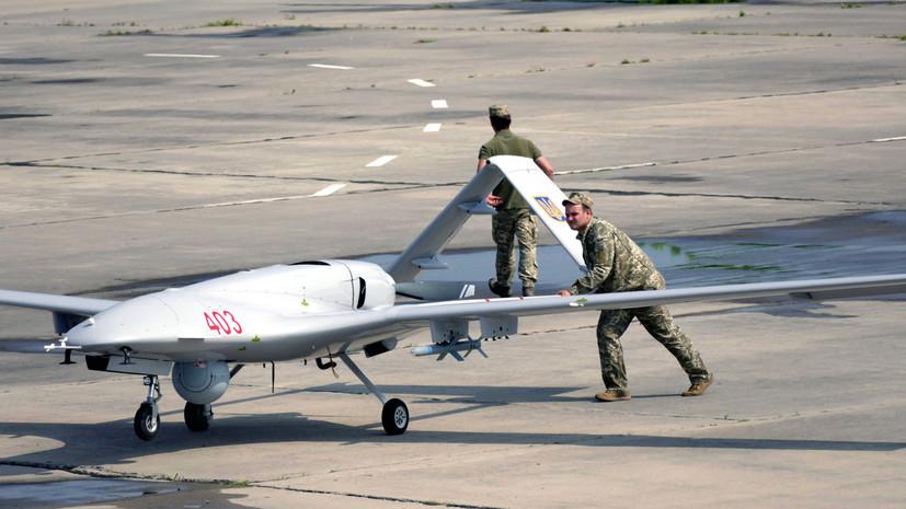 «Вряд ли значимо усилят ВМС Украины»: Киев получил первый турецкий беспилотник Bayraktar для нужд флота