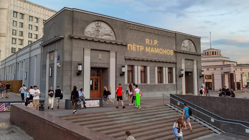Стали известны дата и место прощания с Петром Мамоновым