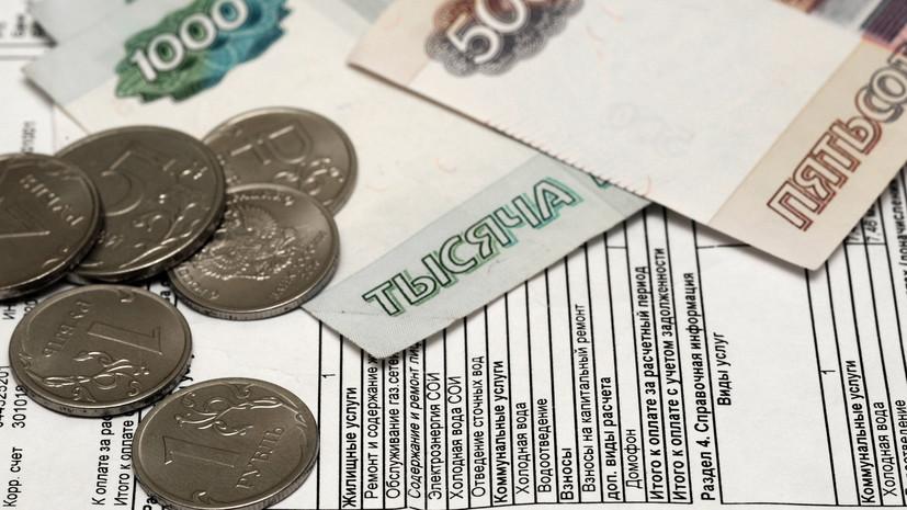 Задолженность россиян за ЖКУ в I квартале 2021 достигла 1,33 трлн рублей