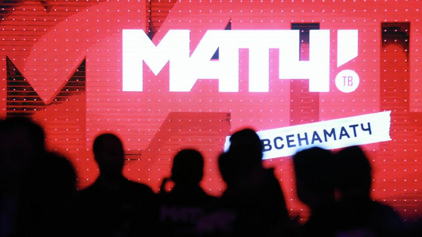 В Hypercube рассказали, готов ли «Матч ТВ» платить больше за показ матчей РПЛ