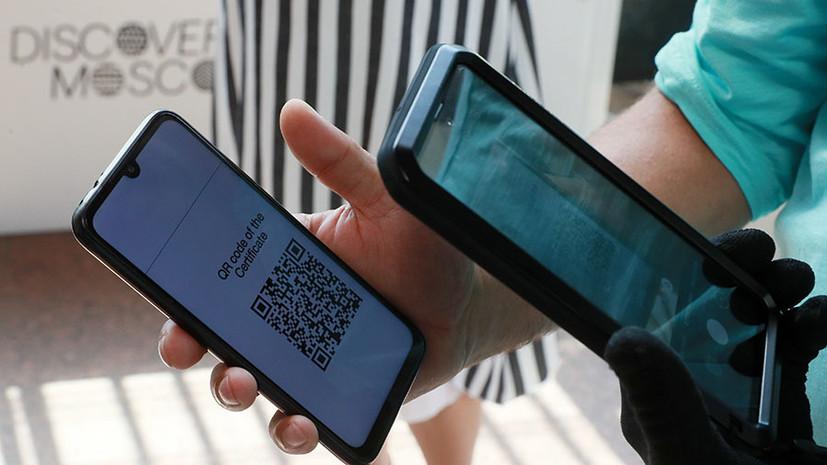 С 19 июля: в Москве отменят систему обязательных QR-кодов для кафе и ресторанов