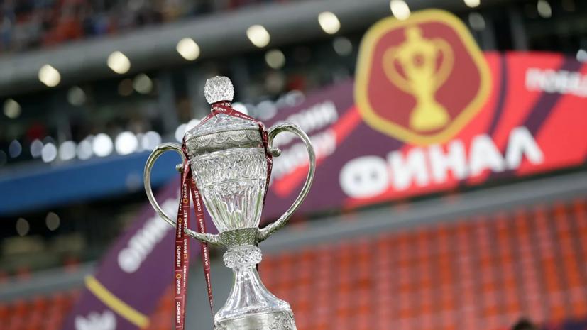 РФС рекомендовали перенести финал Кубка России на февраль