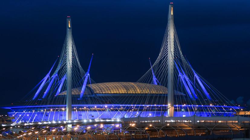 В 2022 году Санкт-Петербург официально примет финал Лиги чемпионов