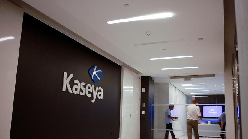 США не считают Россию ответственной за кибератаку на компанию Kaseya