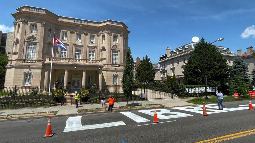 Напротив посольства Кубы в США появился лозунг с орфографической ошибкой