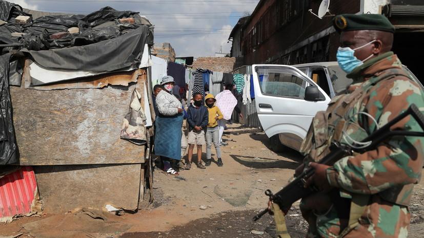 Порядка 25 тысяч военных помогут полиции ЮАР обеспечить правопорядок
