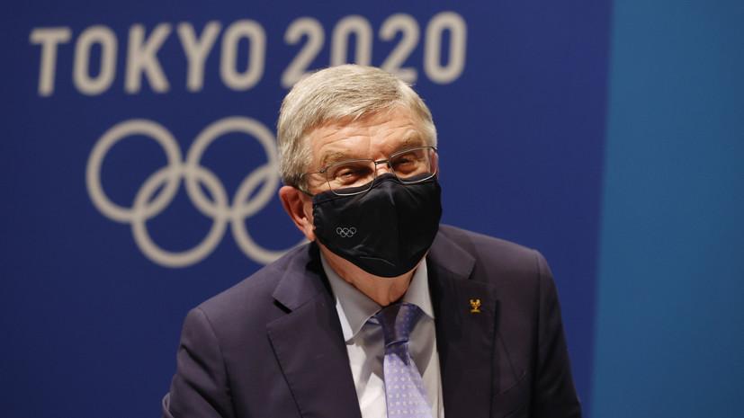 Бах рассказал, сколько участниковОлимпиады ужеприбыло в Токио