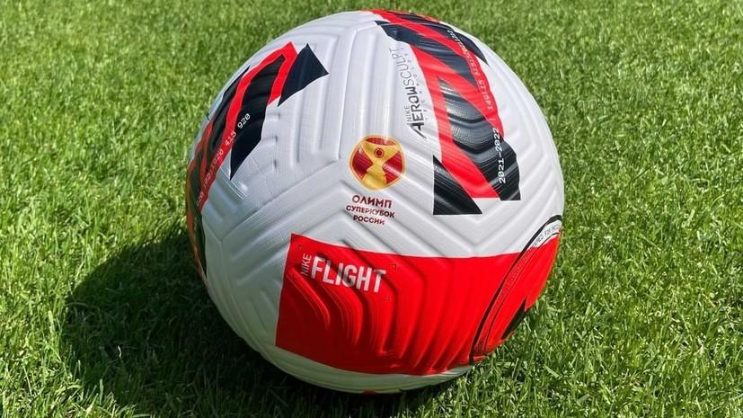 Представлен мяч Суперкубка России по футболу