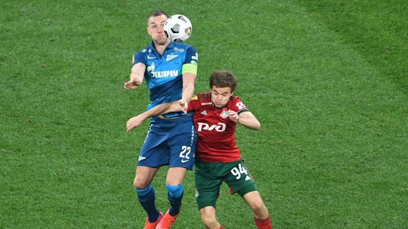 «Локомотив» и «Зенит» назвали стартовые составы на матч за Суперкубок России по футболу