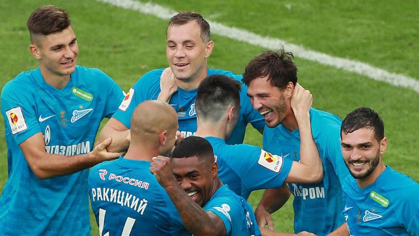 За явным преимуществом: «Зенит» разгромил «Локомотив» в матче за Суперкубок России