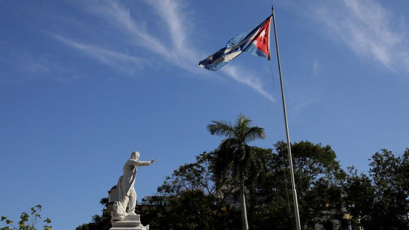 Китай призвал США снять блокаду Кубы