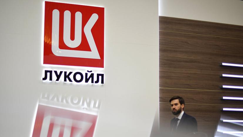 В ЛУКОЙЛе прокомментировали ситуацию с ценами на бензин в России