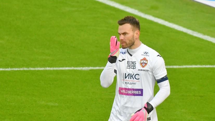 Акинфеев сказал, что хочет выиграть с ЦСКА что-то еще