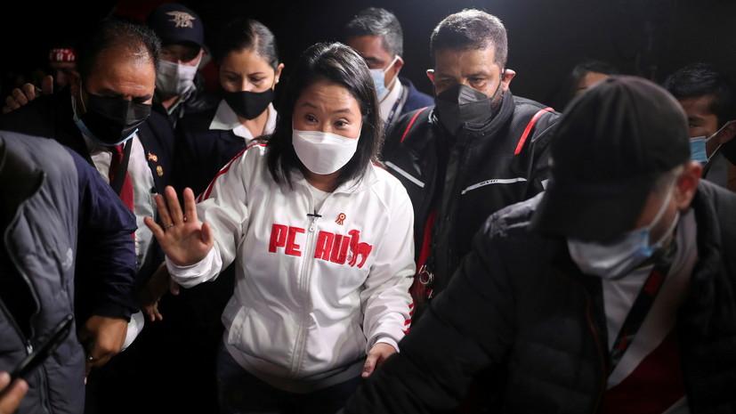 Кейко Фухимори заявила о готовности признать поражение на выборах в Перу