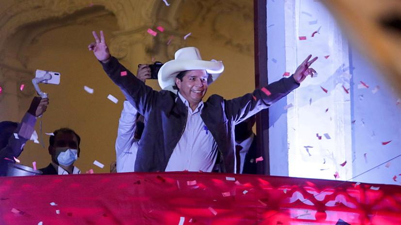 Избирком Перу объявил Кастильо победителем выборов