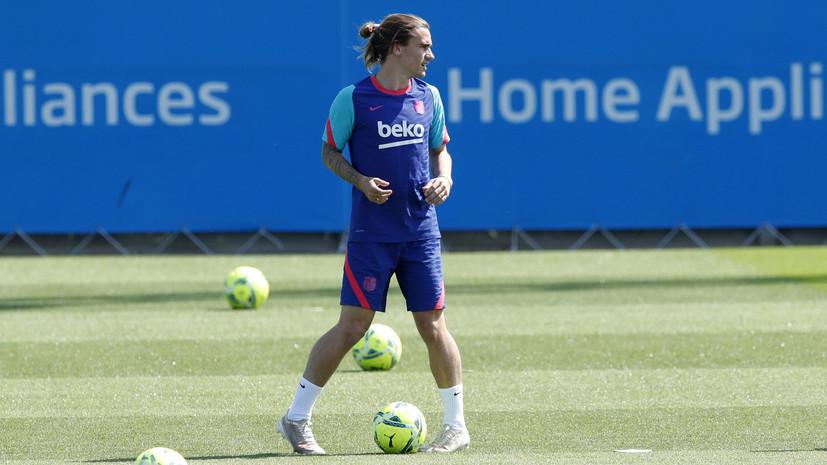 СМИ: Барселона заинтересована в обмене Гризмана на Дибалу
