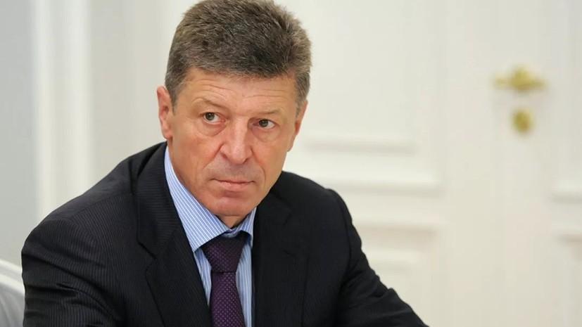 Козак прокомментировал риск развития ситуации с признаками геноцида в Донбассе