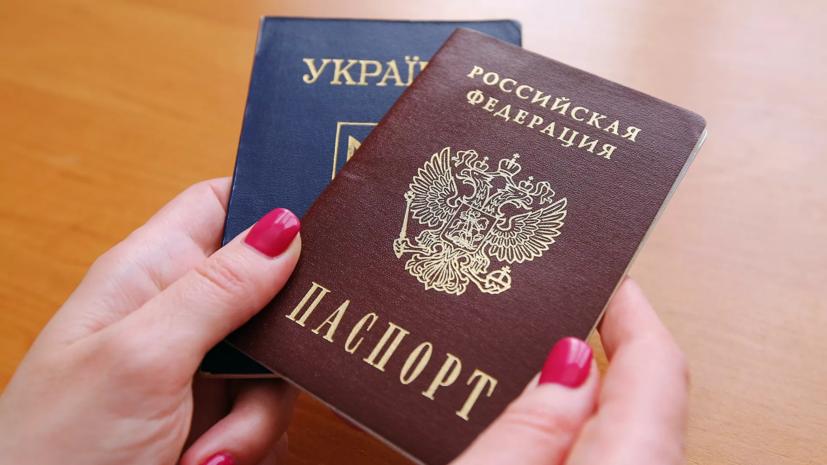 Почти 1 млн украинцев приняли гражданство России с 2016 по 2020 год