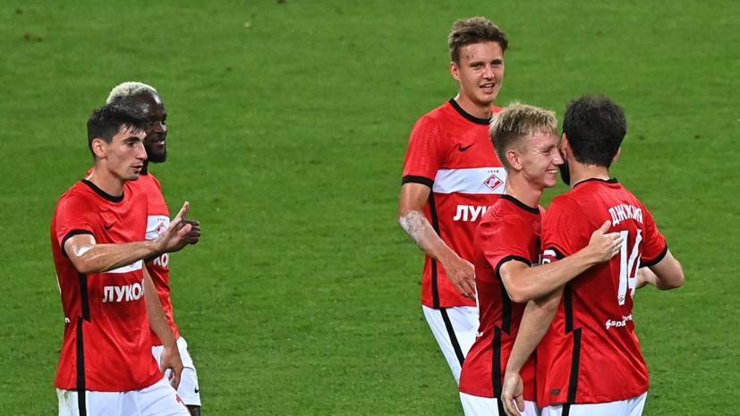 «Спартак» сыграет домашний матч квалификации Лиги чемпионов с «Бенфикой» 4 августа
