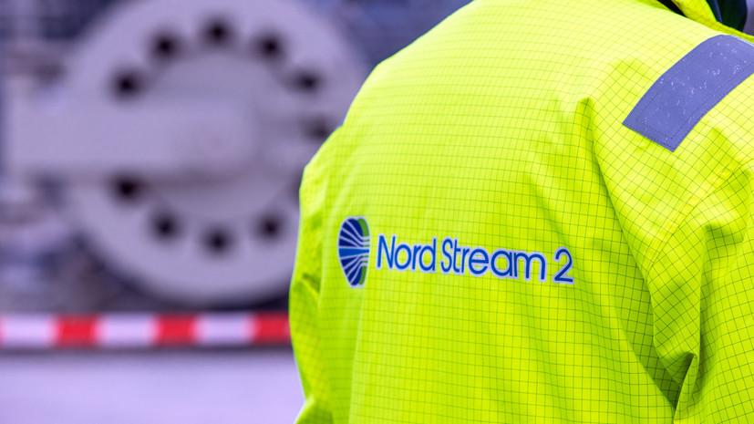Госдеп оценил эффективность санкций против «Северного потока — 2»