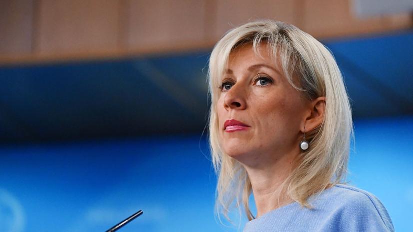 Захарова прокомментировала высказывание главы МИД Украины о Чёрном море