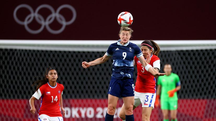 Футболистки сборных Великобритании и Чили впервые на ОИ преклонили колено перед матчем
