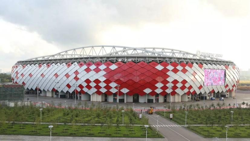 Стадион «Спартака» вошёл в реестр COVID-free-зон