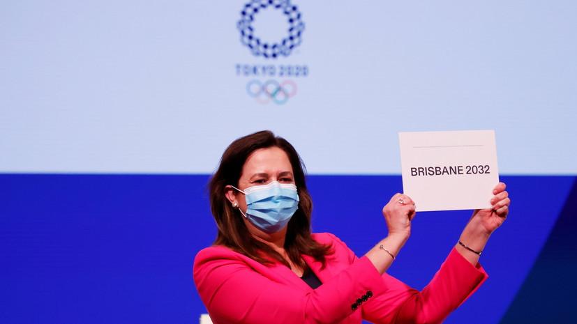 На безальтернативной основе: Брисбен примет летние Олимпийские игры в 2032 году