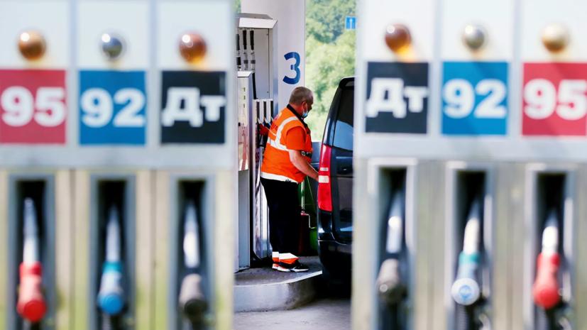 В Минэнерго высказались о ситуации с ценой бензина на бирже