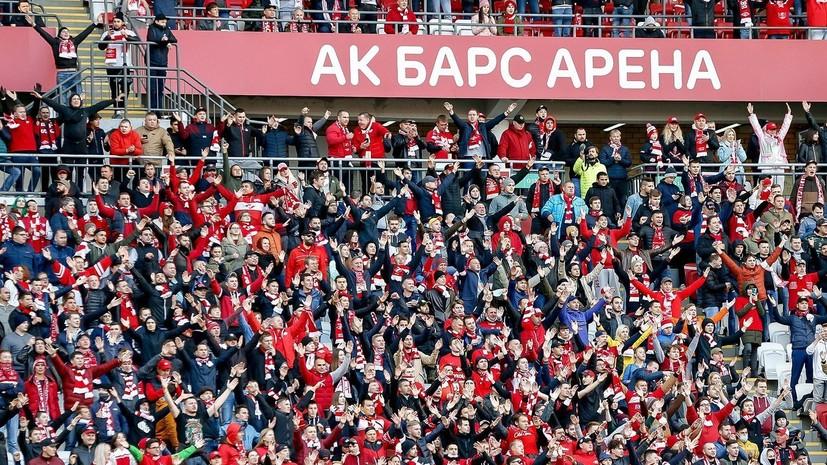 «Спартак» выступил с заявлением о допуске болельщиков на матчи РПЛ